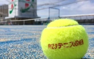 テニスの日 ボール