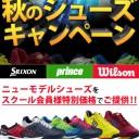 shoescampop
