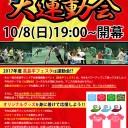 takashimadairafestaPOP