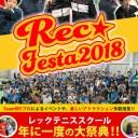 recfestamain01