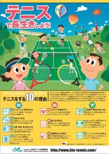tennisdenagaiki