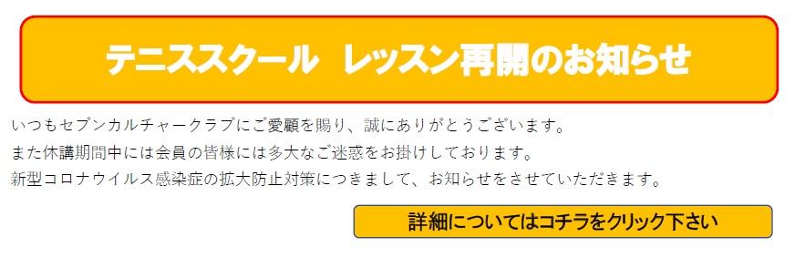 【再開】新型コロナウイルス対応バナー