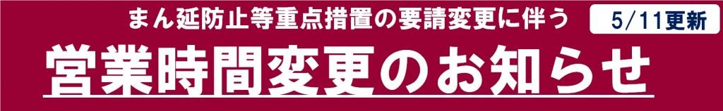 武蔵小杉,溝の口,浦和,相模原,伊勢原,橋本,藤沢