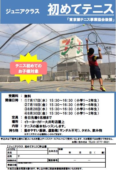 初めてテニス
