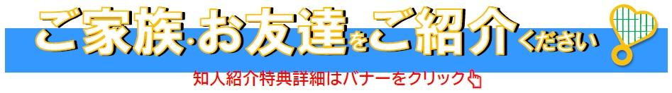 知人紹介バナー#2