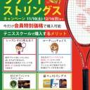 racket 2