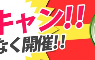 th_まもなく開催 レックHP
