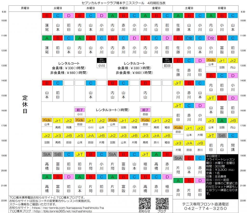 4月期橋本校コーチ担当表