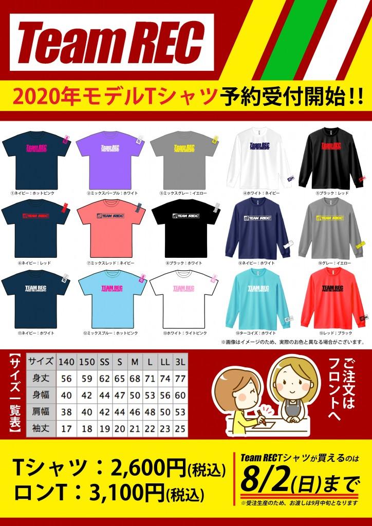 REC Tシャツ