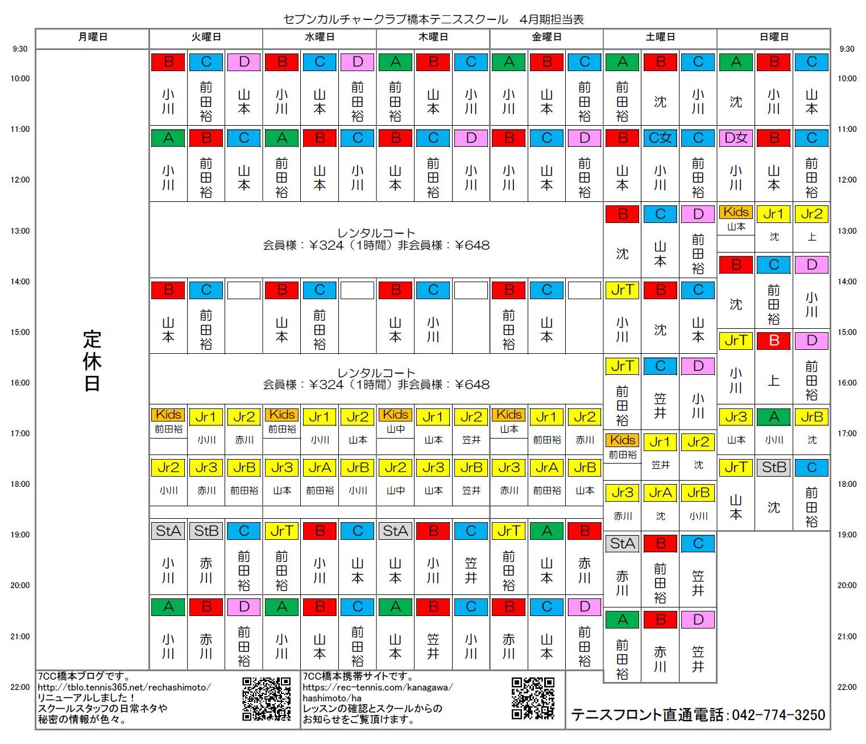 橋本校4月期コーチ担当表