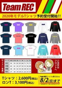 th_0726REC Tシャツ