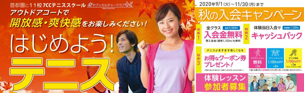 秋キャンバナー(10.1〜)