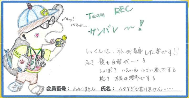 th_09賞(Fumei)