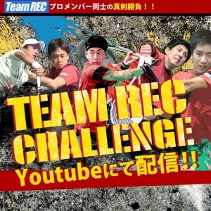 th_TeamRECチャレンジインスタ